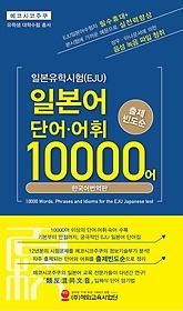일본유학시험(EJU) 단어 어휘 10000어