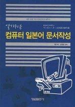 컴퓨터 일본어 문서작성