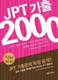 JPT 기출 2000 청해
