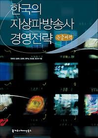 한국의 지상파방송사 경영전략 (큰글씨책)