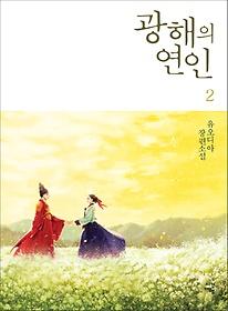 광해의 연인 : 유오디아 장편소설. 2