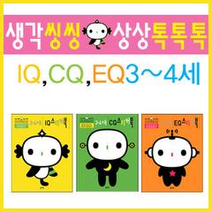 생각씽씽 상상톡톡톡 스티커북 3~4세 전3권 세트판매