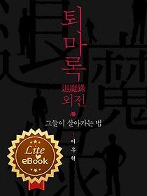 퇴마록 외전 - Lite eBook
