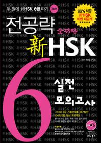 전공략 신 HSK 6급 실전모의고사