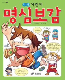 만화 어린이 명심보감