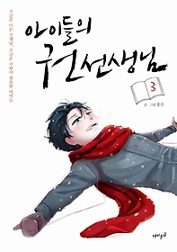 아이들의 권 선생님 3