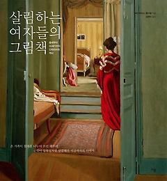 살림하는 여자들의 그림책