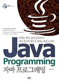 자바 프로그래밍 Java Programming