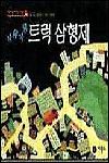 부릉부릉 트럭삼형제