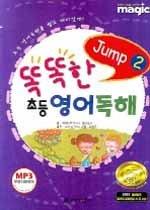 똑똑한 초등영어독해 Jump 2
