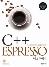 C++ ESPRESSO