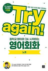 """<font title=""""Try again! 중학교 영어로 다시 시작하는 영어회화 노트"""">Try again! 중학교 영어로 다시 시작하는...</font>"""