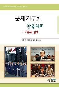 국제기구와 한국외교