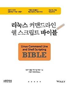 리눅스 커맨드라인 쉘 스크립트 바이블
