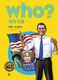 who? 세계 인물 버락 오바마
