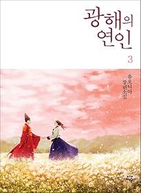 광해의 연인 : 유오디아 장편소설. 3
