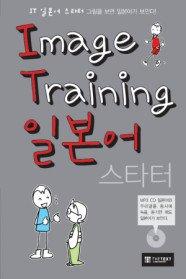 Image Training 일본어 스타터