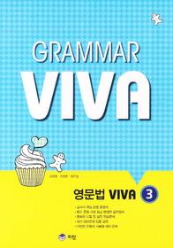 GRAMMAR VIVA 영문법 3