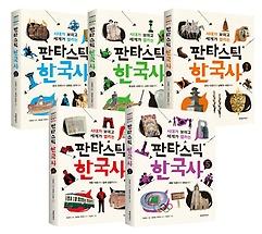 판타스틱 한국사 1~5권 시리즈 세트