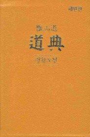 증산도 도전 생활도전 - 해원판 (황색)
