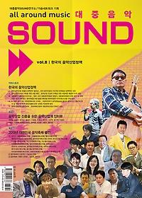 대중음악 SOUND Vol.8