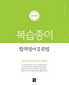 2019 심우철 합격영어 2 - 문법 복습종이