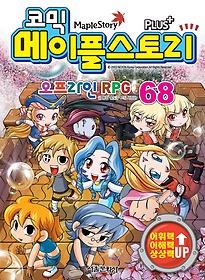 (코믹) 메이플스토리 Plus+오프라인 RPG. 68