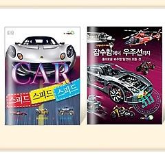 [2권 세트] 카 스피드 스피드 스피드+ 잠수함에서 우주선까지 (주니어골든벨 자동차박사시리즈)