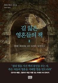 길 잃은 영혼들의 책 2