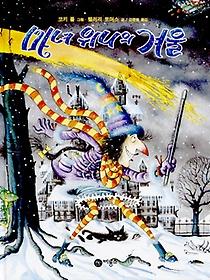 마녀 위니의 겨울