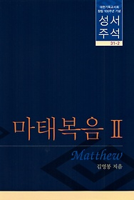 성서주석 - 마태복음 2
