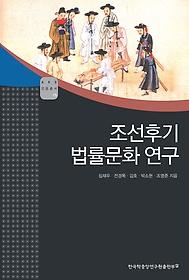 조선후기 법률문화 연구