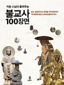 불교사 100장면