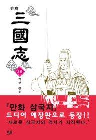 만화 삼국지 29