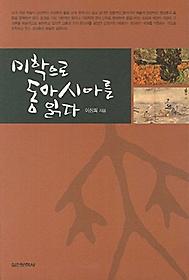 미학으로 동아시아를 읽다