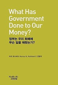 정부는 우리 화폐에 무슨 일을 해왔는가?