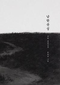 남한산성 - 100쇄 기념 아트 에디션
