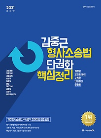 """<font title=""""2021 ACL 김중근 형사소송법 단권화 핵심정리"""">2021 ACL 김중근 형사소송법 단권화 핵심정...</font>"""