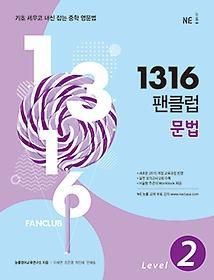 1316 팬클럽 문법 Level 2