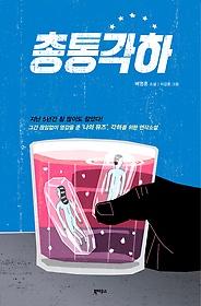 총통각하 : 배명훈 소설집