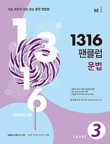 1316 팬클럽 문법 Level 3