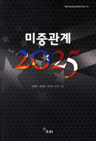 미중관계 2025