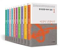 한국전쟁 이야기 집성 1-10권 세트