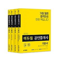2020 에듀윌 공인중개사 2차 기본서 세트