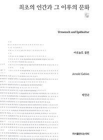 """<font title=""""최초의 인간과 그 이후의 문화 (천줄읽기)"""">최초의 인간과 그 이후의 문화 (천줄읽기...</font>"""
