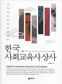 한국 사회교육사상사