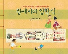 왕세자의 입학식 : 조선의 왕세자는 어떻게 공부했을까?