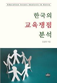 한국의 교육쟁점 분석