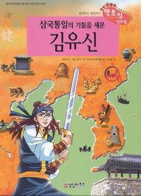 삼국통일의 기틀을 세운 김유신