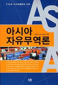 아시아 자유무역론